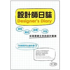 《设计师日志:版式、网格、金属、结构,从字型v日志ps基层图片