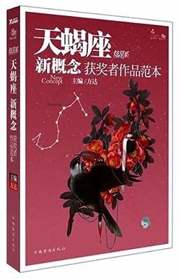 盛开•天蝎座•炫星系•新概念获奖者作品范本.pdf
