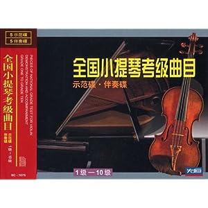 小提琴十级考级曲目