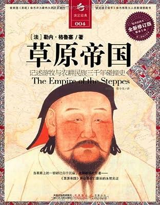 决定经典004:草原帝国.pdf