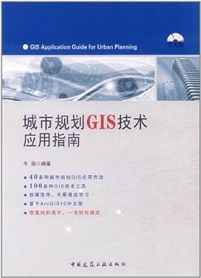 城市规划GIS技术应用指南.pdf