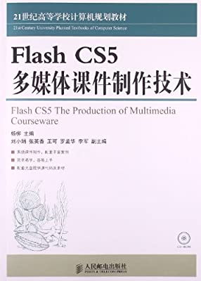 21世纪高等学校计算机规划教材:Flash CS5多媒体课件制作技术.pdf