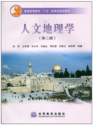 人文地理学.pdf