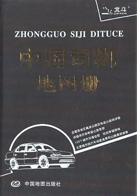 中国司机地图册.pdf