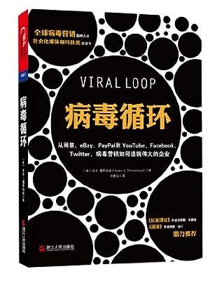 病毒循环:从Netscape、eBay、PayPal到YouTube、Facebook、Twitter,病毒营销如何造就伟大的企业.pdf