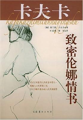 卡夫卡致密伦娜情书.pdf