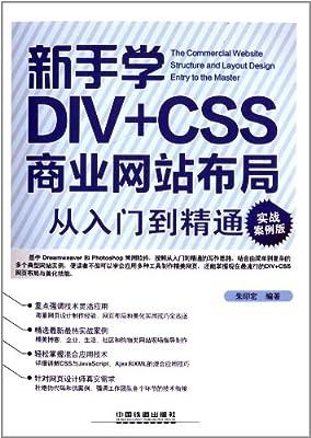 新手学DIV+CSS商业网站布局从入门到精通.pdf