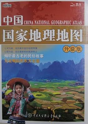 中国国家地理地图.pdf