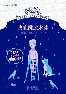 摆渡船当代世界儿童文学金奖书系:我能跳过水洼.pdf
