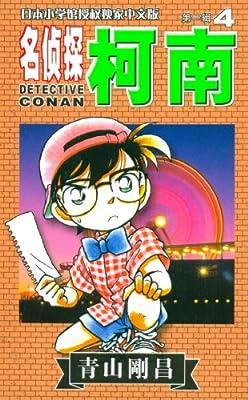 名侦探柯南4.pdf