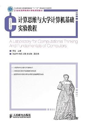 计算思维与大学计算机基础实验教程.pdf