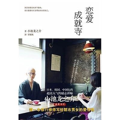 恋爱成就寺.pdf