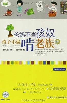 小蓝狮子·财商教育:爸妈不当孩奴·孩子不做啃老族.pdf
