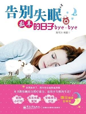 告别失眠,数羊的日子bye-bye.pdf