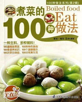 100种做法系列:煮菜的100种做法.pdf