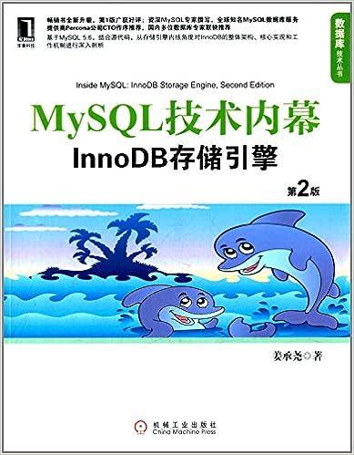 数据库技术丛书·MySQL技术内幕:InnoDB存储引擎(第2版)