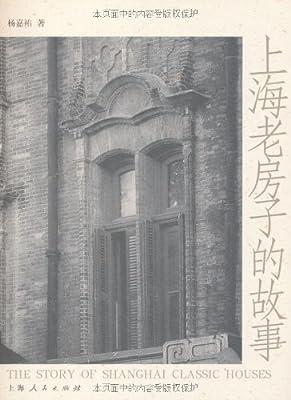 上海老房子的故事.pdf