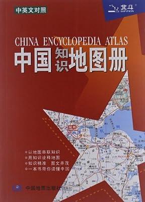 中国知识地图册.pdf