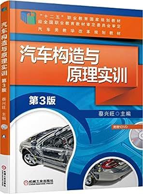 """""""十二五""""职业教育国家规划教材 汽车构造与原理实训第3版.pdf"""