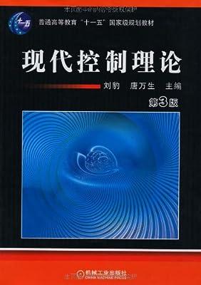 现代控制理论.pdf