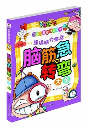 中国儿童成长必读书:脑筋急转弯大全.pdf