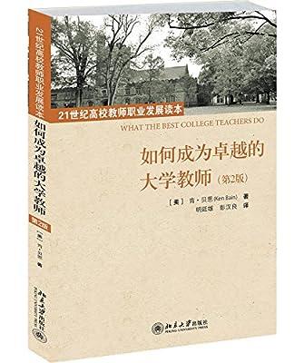 如何成为卓越的大学教师.pdf
