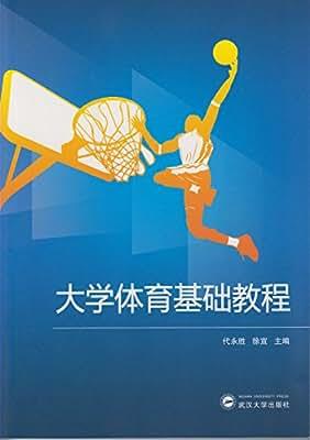 大学体育基础教程.pdf