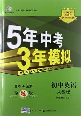 曲一线科学备考•5年中考3年模拟:初中英语.pdf