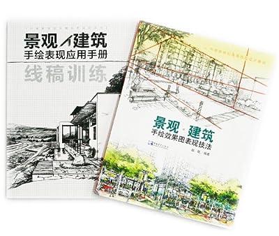 成为国内手绘培训领域的先驱  目录 《景观建筑手绘效果图表现技法》