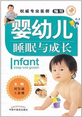 婴幼儿睡眠与成长.pdf