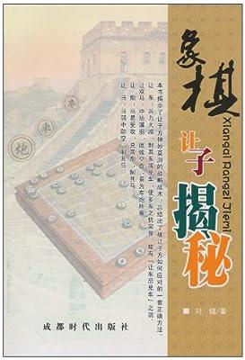 象棋让子揭秘.pdf