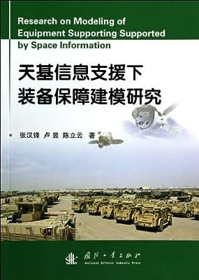 天基信息支援下装备保障建模研究.pdf