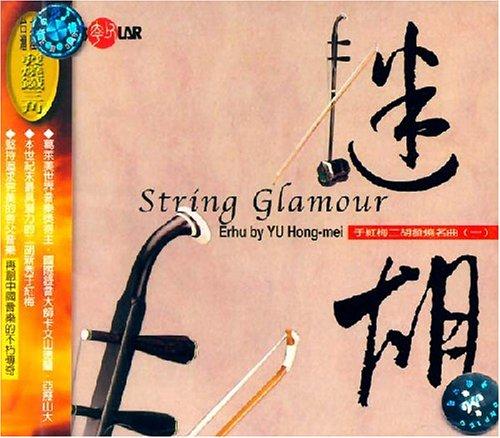 进口cd:迷胡-于红梅二胡发烧名曲1(smcd-1010) (cd)