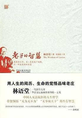 老子的智慧.pdf