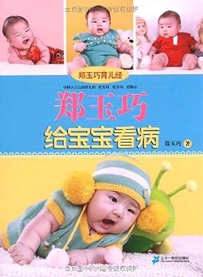 郑玉巧给宝宝看病.pdf