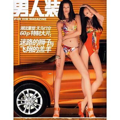 男人装 杂志2013年5月 9周年纪念号.pdf