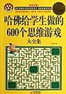 哈佛给学生做的600个思维游戏大全集.pdf