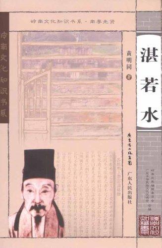吕剧小姑贤尊母亲曲谱-岭南文化 湛若水 南粤