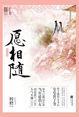 愿相随•终结篇.pdf