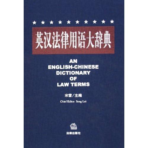 英汉法律用语大辞典(精)