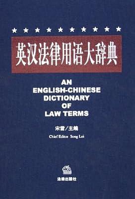英汉法律用语大辞典.pdf