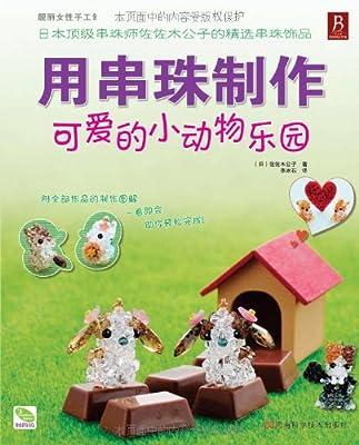 用串珠制作可爱的小动物乐园.pdf