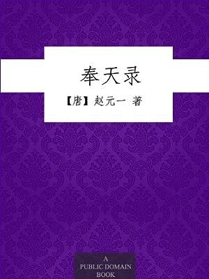 奉天录.pdf