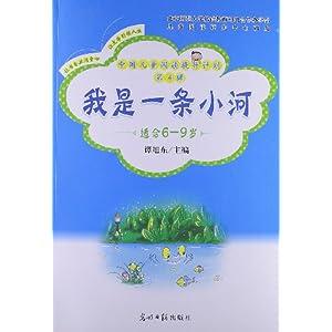中国儿童阅读提升计划(第4辑):我是一条小河(适合6-9)