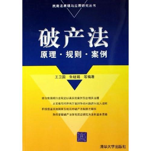破产法(原理规则案例)/民商法原理与应用研究丛书