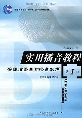 实用播音教程:普通话语音和播音发声.pdf