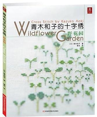 青木和子的十字绣:野花园.pdf