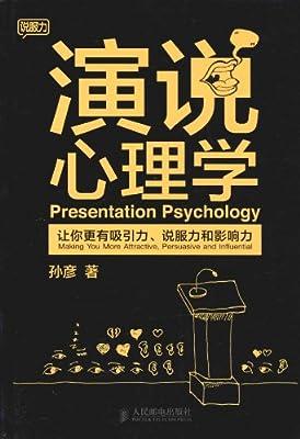 演说心理学:让你更有吸引力、说服力和影响力.pdf