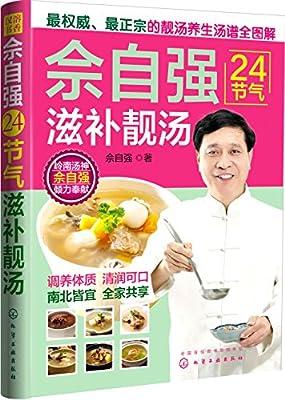 佘自强24节气滋补靓汤.pdf