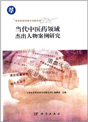 当代中医药领域杰出人物案例研究.pdf